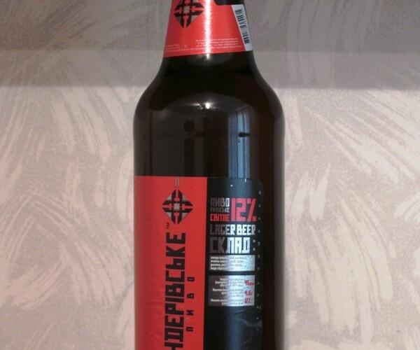 Бандерівське пиво