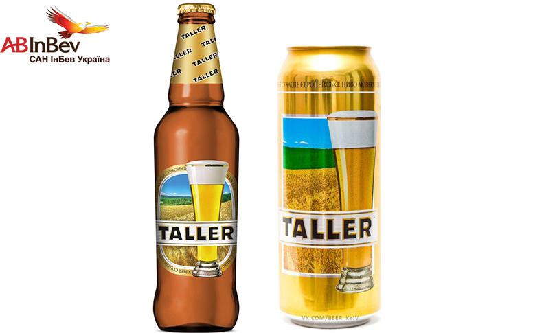 Пиво Taller