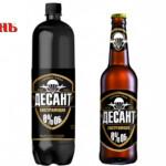 Пиво Десант Екстраміцне