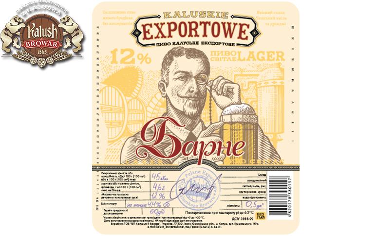 Пиво Калуське Exportowe Барне