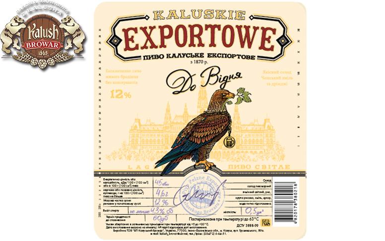 Пиво Калуське Exportowe До Відня