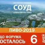 До Форума «Пиво-2019» в Сочи осталось шесть дней