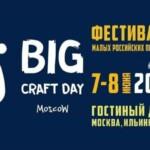 Организаторы Big Craft Day 2019 огласили список участников