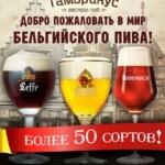 В гастро-пабе «Гамбринус» стартовал фестиваль бельгийского пива