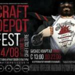 Craft Depot Fest состоится 24 августа