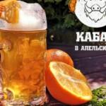 «Друзья» выпустили «Кабана в апельсинах»
