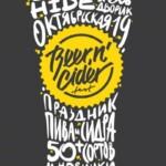 Объявлены участники фестиваля Beer'n'Cider Fest 2019