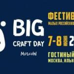Опубликован полный список пива на Big Craft Day 2019