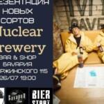 В Минске состоится презентация пива Nuclear Brewery