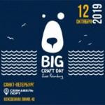 Big Craft Day пройдёт в Санкт-Петербурге