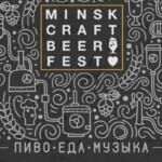 VI Minsk Craft Beer Fest пройдёт 5 октября в Ok16