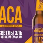 «Лидское пиво» выпустило American Cream Ale
