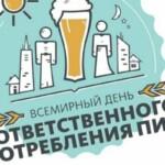 СРП провел акции ко Всемирному дню ответственного потребления пива