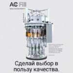 Atlantic C на Brau Beviale представит блок розлива AC Fill для малых и средних пивоварен