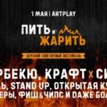 Объявлены первые участники фестиваля «Пить и Жарить» в Санкт-Петербурге
