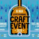 St.Petersburg Craft Event состоится 16 мая в пространстве «Севкабель Порт»