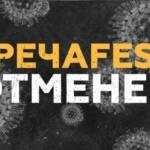 Фестиваль «Греча» перенесен из-за коронавируса на 2021 год