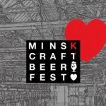На Minsk Craft Beer Fest будет представлено 67 пивоварен