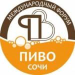 Определены новые даты Международного форума «ПИВО» в Сочи