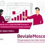 Beviale Moscow приглашает на вебинар о бизнесе