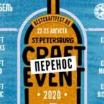 St.Petersburg Craft Event перенесён на август