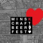 Minsk Craft Beer Fest снова перенесли
