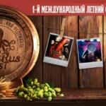 В Тверской области отменили пивной фестиваль