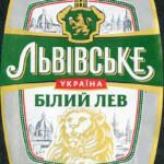 Львівське Білий Лев