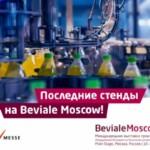 На Beviale Moscow 2021 доступны последние 5 стендов