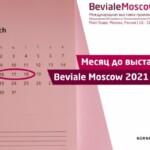 Что будет в деловой программе Beviale Moscow