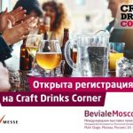 Началась регистрация на дегустационную программу Beviale Moscow 2021