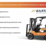«Балтика» закупает электрические погрузчики