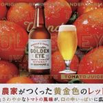 В Японии сварили пиво из фукусимских помидоров