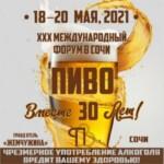 Юбилейный форум «Пиво-2021» в Сочи предлагает новые возможности