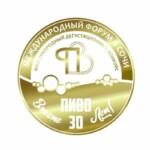 Победители дегустационного конкурса на форуме «Пиво» в Сочи получат медаль ограниченного выпуска