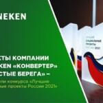 Компания Heineken получила награду за лучшие социальные проекты