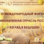 15 октября в Москве состоится форум «Пивоваренная отрасль России Взгляд в будущее»