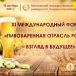 Прием заявок на участие в форуме «Пивоваренная отрасль России Взгляд в будущее» подходит к концу